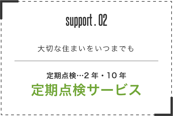 support02