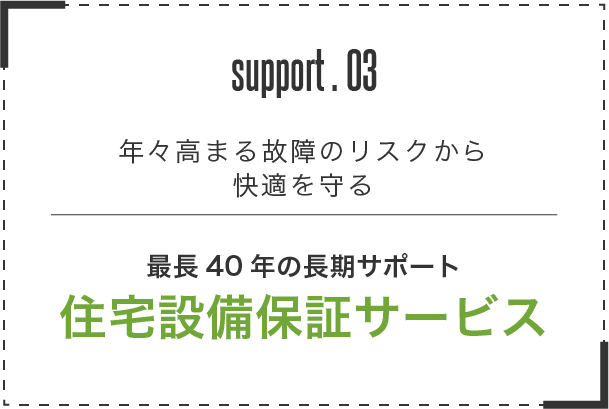 support03