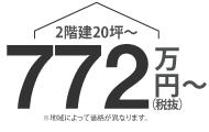 2階建20坪〜 772万円(税抜)〜