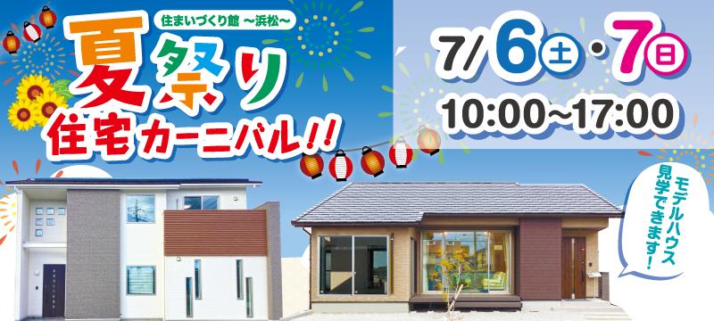 秀光ビルド浜松店 夏祭り 住宅カーニバル開催!!