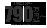 2階建20坪〜 790万円(税抜)〜