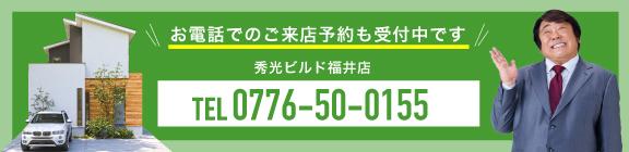 0776-50-0155
