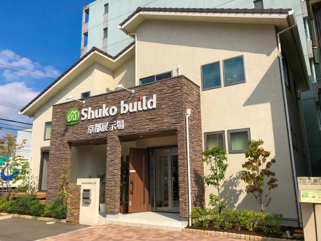 京都展示場 2階建モデルハウス見学会