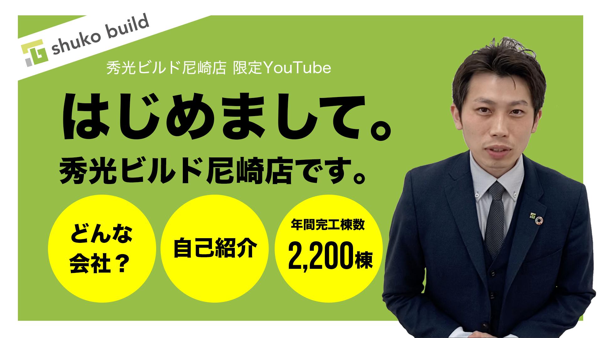 2021.3.22尼崎店動画