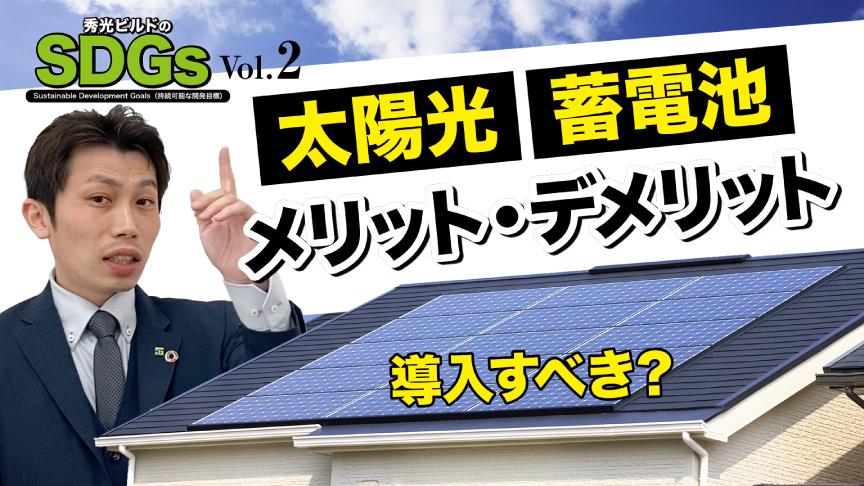 「太陽光・蓄電池の導入メリットとは」