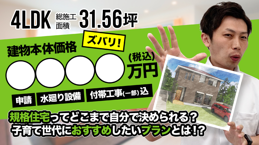 4LDK/31.56坪が○,○○○万円!【マイホームプレゼン】