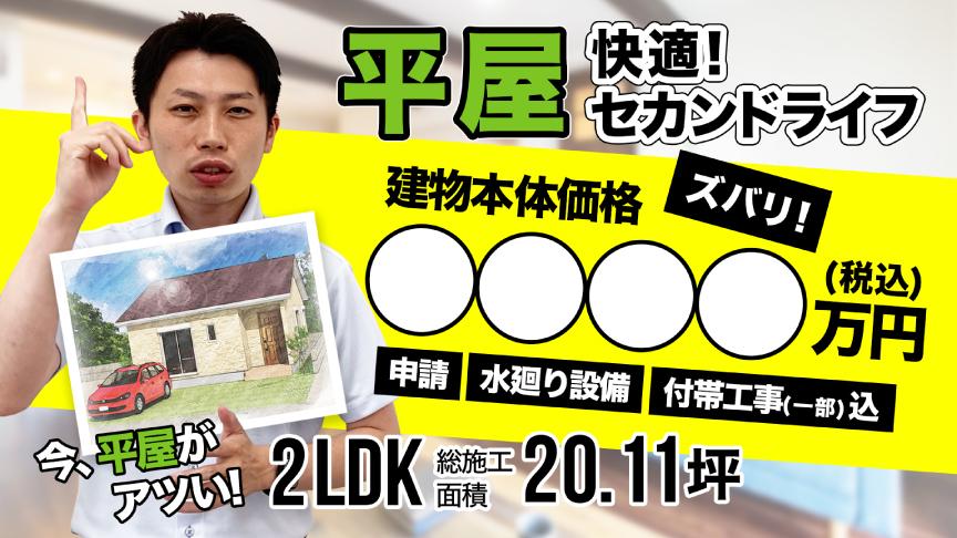 平屋2LDK/20坪が○,○○○万円!【人気の平屋】【マイホームプレゼン】