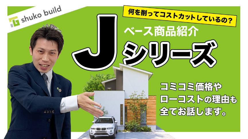 「住宅商品Jシリーズ」について