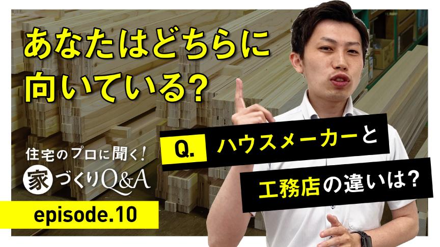ハウスメーカーと工務店の違い【住宅のプロに聞く!家づくりのQ&A】