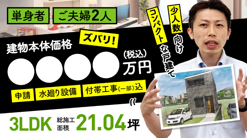2階建てコンパクトハウス3LDK/21坪が○,○○○万円!【新築コンパクトハウス】【マイホームプレゼン】